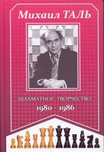 Книга Шахматное творчество 1980 - 1986
