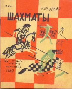 Книга Шахматы