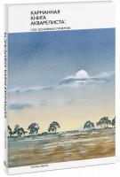Книга Карманная книга акварелиста. 100 основных приемов