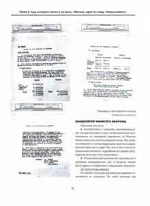 фото страниц Суд народов #7