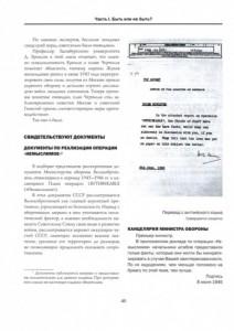 фото страниц Суд народов #6