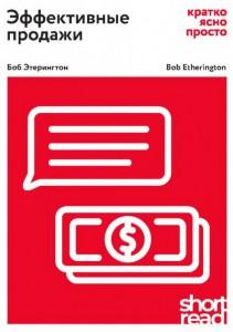 Книга Эффективные продажи: кратко, ясно, просто