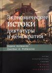 Книга Экономические истоки диктатуры и демократии