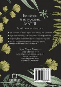 фото страниц Green Witch. Універсальний довідник із природної магії рослин, ефірних олій та мінералів #17
