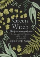 Книга Green Witch. Універсальний довідник із природної магії рослин, ефірних олій та мінералів