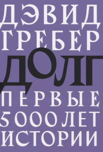 Книга Долг. Первые 5000 лет истории