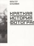 Книга Краткая история фотографии