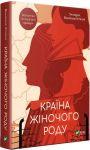 Книга Країна жіночого роду