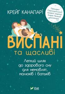 Книга Виспані та щасливі. Легкий шлях до здорового сну для немовлят, малюків і батьків