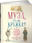 Книга Муза, где же кружка? Великие писатели и напитки, которые их вдохновляли