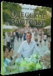 фото страниц Одесское застолье от Привоза до Дерибасовской #2
