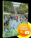Книга Одесское застолье от Привоза до Дерибасовской