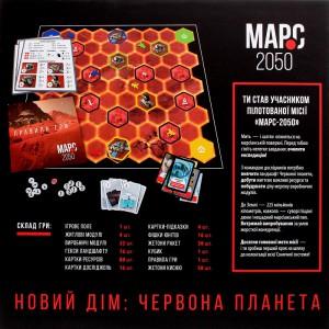 фото Настільна гра 'Марс 2050' #8