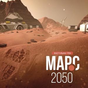 фото Настільна гра 'Марс 2050' #4