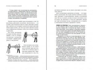 фото страниц Сценарии конфликтов. Как без нервов улаживать споры и проблемы на работе и в жизни #7