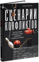 Книга Сценарии конфликтов. Как без нервов улаживать споры и проблемы на работе и в жизни