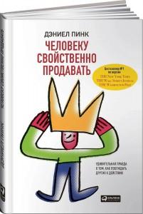 Книга Человеку свойственно продавать. Удивительная правда о том, как побуждать других к действию