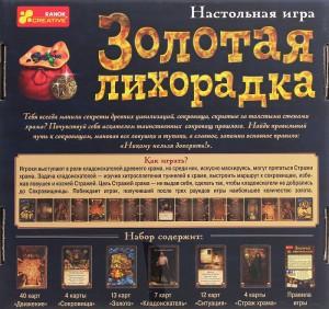 фото Настольная игра Ranok-Creative 'Золотая лихорадка' (12120113Р) #4