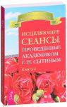 Книга Исцеляющие сеансы, проведенные академиком Г. Н. Сытиным. Книга 2
