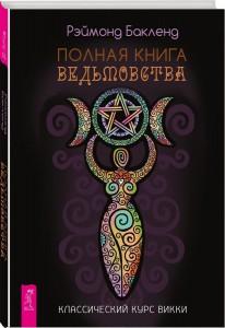 Книга Полная книга ведьмовства. Классический курс Викки