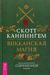Книга Викканская магия. Настольная книга современной ведьмы