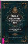 Книга Полный справочник по церемониальной магии
