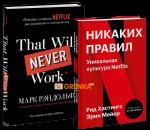 Книга История создания и уникальная культура Netflix (суперкомплект из 2 книг)