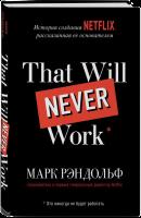 Книга That will never work. История создания Netflix, рассказанная ее основателем
