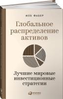 Книга Глобальное распределение активов. Лучшие мировые инвестиционные стратегии