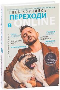 Книга Переходи в Online. Практическое руководство от блогера-миллионника