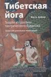 Книга Тибетская йога. Теория и практика тантрического буддизма