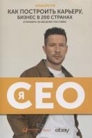 Книга Я - CEO. Как построить карьеру, бизнес в 200 странах и прожить 30 000 дней счастливо