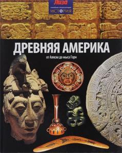 Книга Древняя Америка. От Аляски до мыса Горн