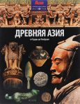 Книга Древняя Азия. От Будды до Конфуция