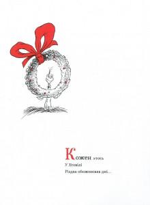 фото страниц Про Грінча, який украв Різдво #5