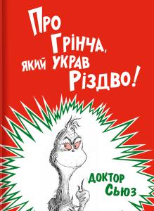 Книга Про Грінча, який украв Різдво