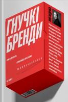 Книга Гнучкі бренди. Ловіть клієнтів, стимулюйте зростання та вирізняйтеся на ринку
