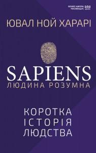 Книга Sapiens: Людина розумна. Коротка історія людства