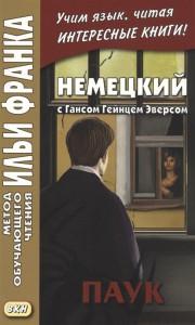 Книга Немецкий с Гансом Гейнцем Эверсом. Паук