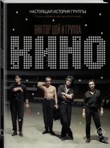Книга Виктор Цой и группа 'КИНО'. Настоящая история группы