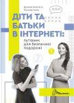 Книга Діти та батьки в інтернеті. Путівник для безпечної подорожі