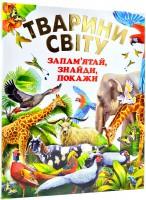 Книга Тварини світу. Запам'ятай, знайди, покажи