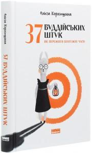 Книга 37 буддійських штук. Як пережити бентежні часи