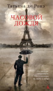 Книга Часовой дождя