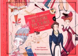 Книга Грандиозная и удивительная история костюма, тканей, нарядов, тряпок и шмоток!