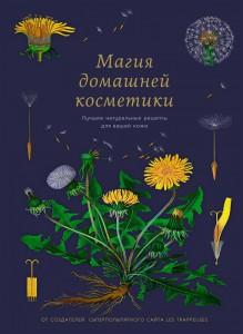 Книга Магия домашней косметики. Лучшие натуральные рецепты для вашей кожи