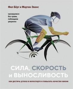Книга Сила, скорость и выносливость. Как достичь успеха в велоспорте и повысить качество жизни