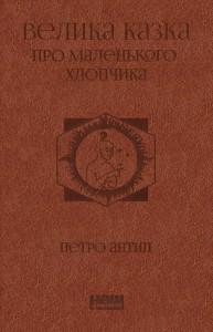 Книга Велика казка про маленького Хлопчика