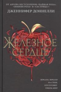 Книга Железное сердце