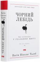 Книга Чорний лебідь. Про (не)ймовірне у реальному житті